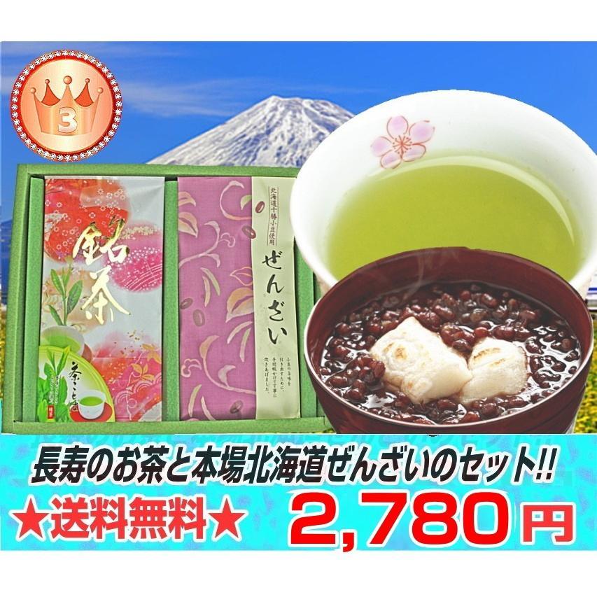 お茶ギフト 厳選ぜんざいと幸せ呼ぶ八十八夜 世界遺産 富士山長寿のお茶詰め合わせセット chabatakechokusoubin