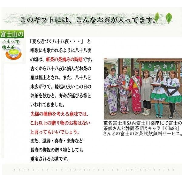 お茶ギフト 厳選ぜんざいと幸せ呼ぶ八十八夜 世界遺産 富士山長寿のお茶詰め合わせセット chabatakechokusoubin 03