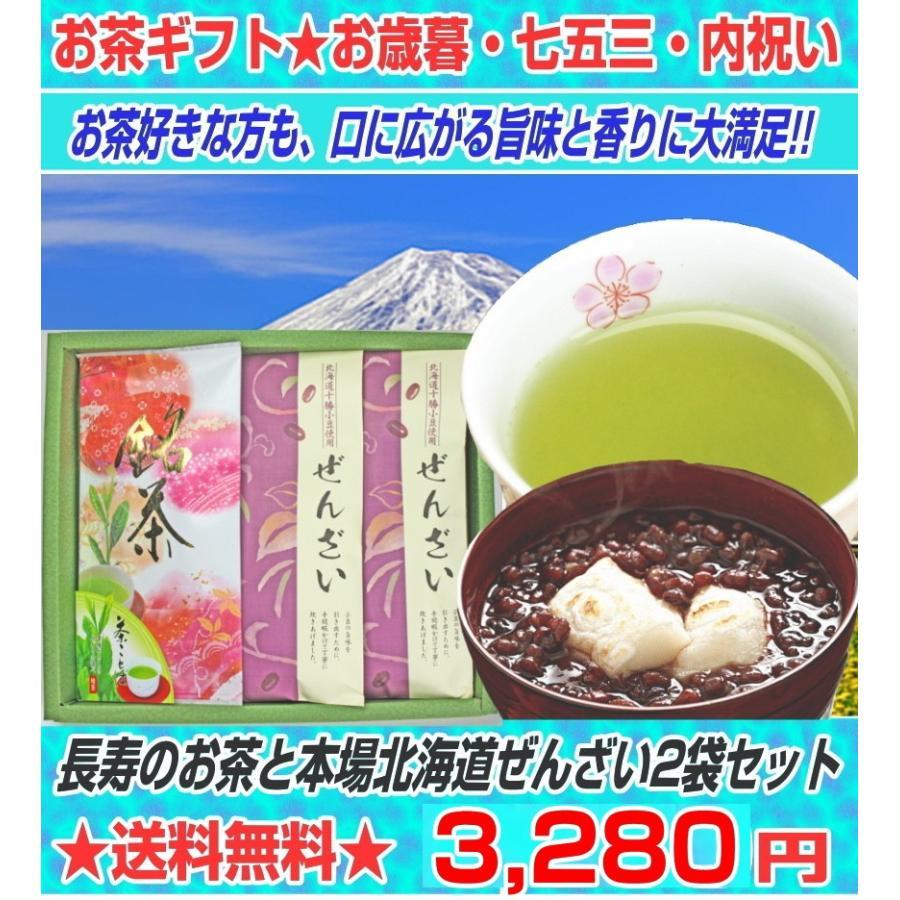 お茶ギフト 厳選ぜんざい2袋と幸せ呼ぶ八十八夜「世界遺産」富士山長寿のお茶詰め合わせセット chabatakechokusoubin