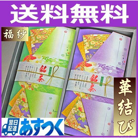 お茶 ギフト 富士山の特上煎茶セット 袱紗入れギフト 初摘み茶100gと八十八夜摘み茶100g|chabatakechokusoubin