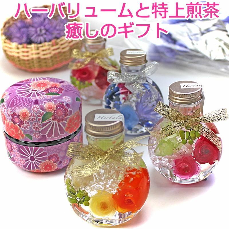 ハーバリウムと富士山の特上煎茶ギフト  母 女性 プレゼント お茶 ギフト お誕生日 内祝い ブリザーブドフラワー ドライフラワー 日本茶 chabatakechokusoubin