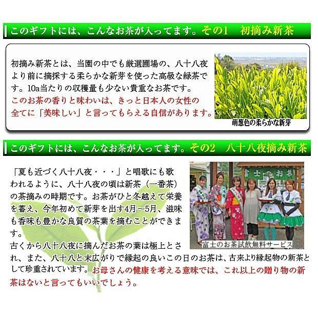 母の日 ギフト 2021 プレゼント 緑茶、日本茶 ギフト 世界遺産 富士山の特上煎茶セット 初摘み新茶50gと八十八夜摘み新茶50g|chabatakechokusoubin|02