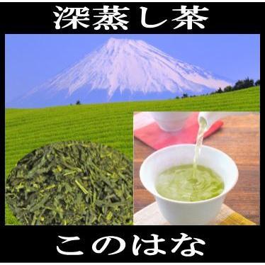 深蒸し茶 このはな100g 静岡茶 お茶 葉 日本茶 煎茶 緑茶 茶葉 chabatakechokusoubin 02