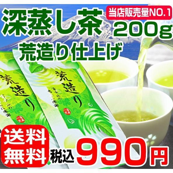 お茶 深蒸し茶 荒造り仕上げ 200g 日本茶 煎茶 緑茶 茶葉 100g×2 chabatakechokusoubin
