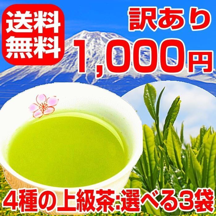 訳あり お茶 深蒸し茶など4種の上級茶葉からお好み選べる3袋 福袋 日本茶 煎茶 緑茶 茶葉 セール ポイント消化 特上煎茶|chabatakechokusoubin