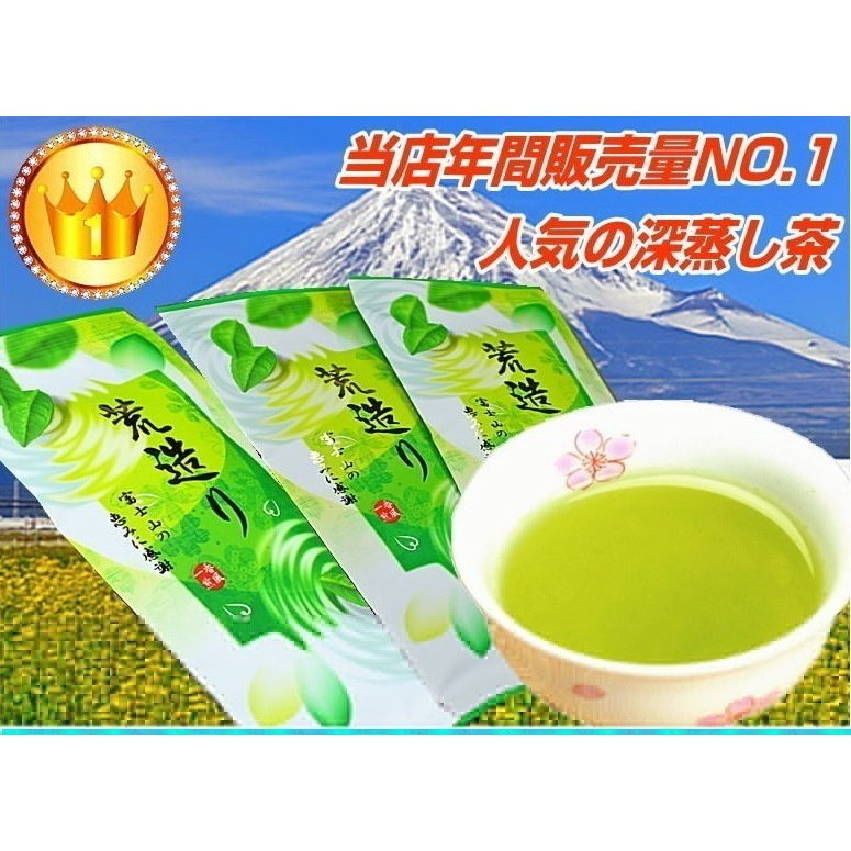お茶 深蒸し茶荒造り仕上げ 100g×3袋セット 日本茶 煎茶 緑茶 茶葉 chabatakechokusoubin