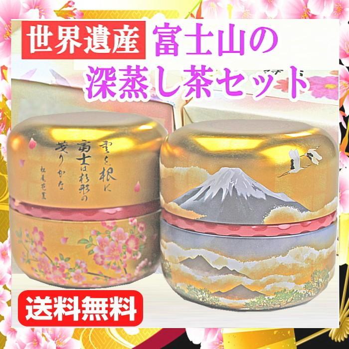 お歳暮 お茶ギフト 深蒸し茶詰め合わせセット 50g×2 日本茶 贈り物 ギフトセット 静岡茶 chabatakechokusoubin