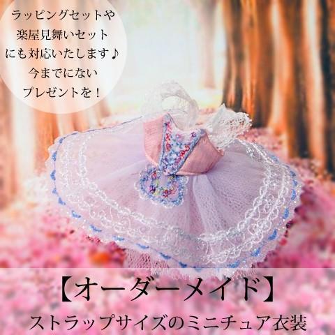 SurMesure プティチュチュ -オーダーメイド商品- 思い出のお衣装をミニチュア衣装に♪ バレエハンカチ付楽屋見舞いセットもオプションにあり!|chaines-couture