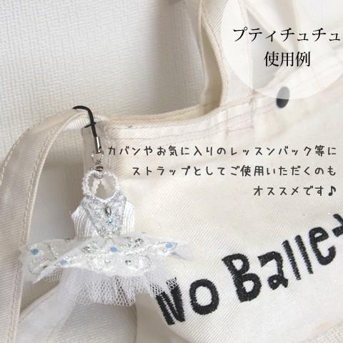 SurMesure プティチュチュ -オーダーメイド商品- 思い出のお衣装をミニチュア衣装に♪ バレエハンカチ付楽屋見舞いセットもオプションにあり!|chaines-couture|09