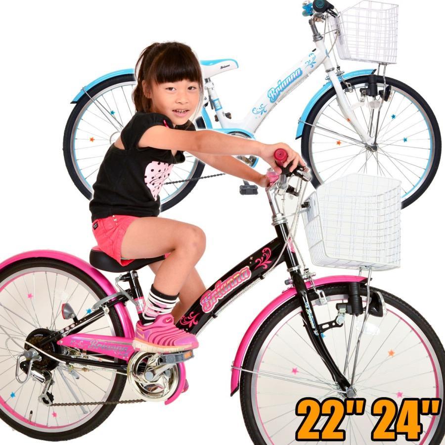 女の子向け自転車 子供向け 22インチ 24インチ 女の子 お客様組立 外装6段変速 LEDブロックライト 本店 男の子 ブリアンナ本州送料無料 海外輸入
