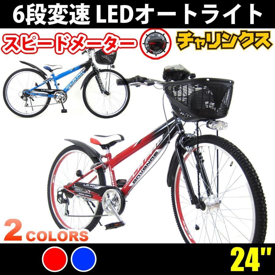 お客様組立 24インチ 男の子自転車 子供用自転車 LEDオートライト スピードメーター CI-DECK シマノ6段変速 ラパス 本州送料無料