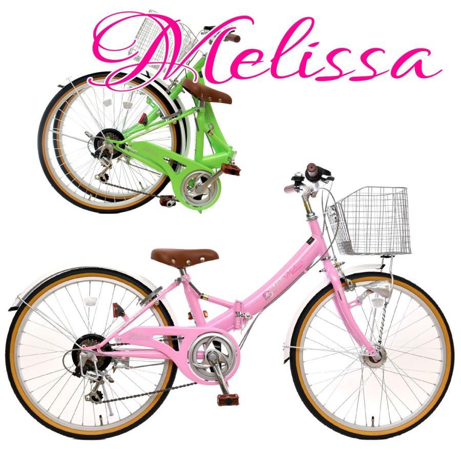 【本州送料無料】 22インチ 24インチ 子供用自転車 メリッサ LEDオートライト キッズバイク シマノ6段変速 女の子向け 【お客様組立】