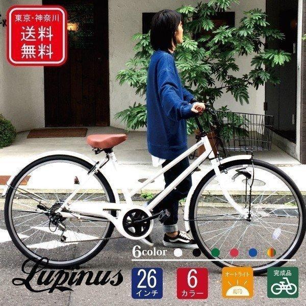 自転車 注目ブランド ギフト 26インチ LEDオートライト シティサイクル ママチャリ 東京 ルピナス LP-266TA 神奈川送料無料