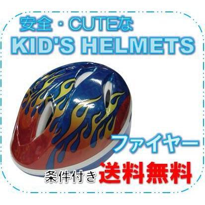 条件付き 送料無料  KIDZAMO  キザモ  幼児用 ジュニアヘルメット フレーム ファイヤー