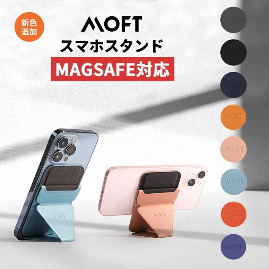セール価格 MOFT マグネットスマホスタンド iPhone 12シリーズ スマホホルダー MagSafe対応 フロートタイプ角度調節 4色 薄型軽量 背面カード収納 折りたたみ式 モフト 35%OFF