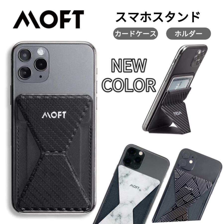 即日出荷 スマホスタンド スマホホルダー 携帯スタンド iPhone 貼り付け MOFT X モフト 折りたたみ 大幅にプライスダウン 全機種 スリム カバースタンド ケース 収納付き 磁石 iPhone11
