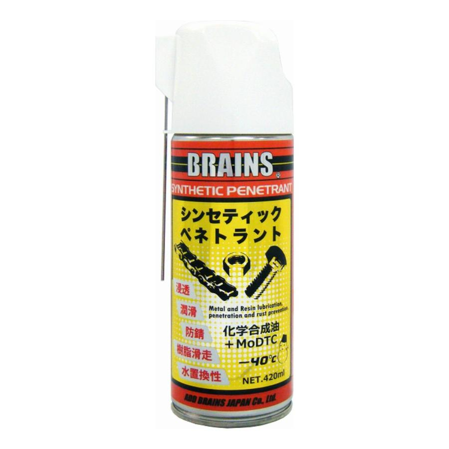 潤滑剤 潤滑油 高性能 浸透剤 スプレータイプ 420ml BRAINS ブレインズ ...