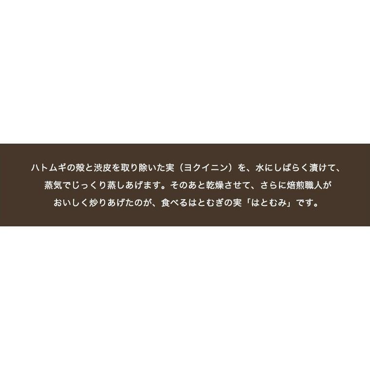 はとむぎ そのまま食べる はと麦 ハトムギ スナック 100g 送料無料 はとむみ 煎り 焙煎 美容 健康 ヨクイニン はと麦茶 はとむぎ茶 国内製造 シリアル|chamise|15