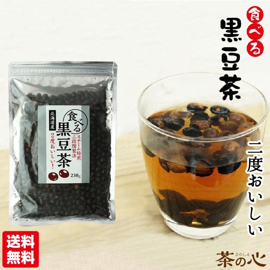 黒豆茶 国産 食べる黒豆茶 数量は多 230g 送料無料 2段階スチーム焙煎製法 北海道産 健康茶 黒豆 《週末限定タイムセール》 黒大豆