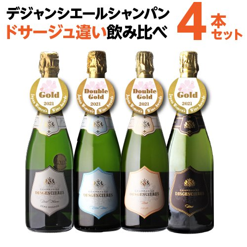 P+5%  送料無料 デジャンシエール ドサージュ違い シャンパン飲み比べ5本セット シャンパン シャンパーニュ シャンパンセット 入門向き 比較 長S