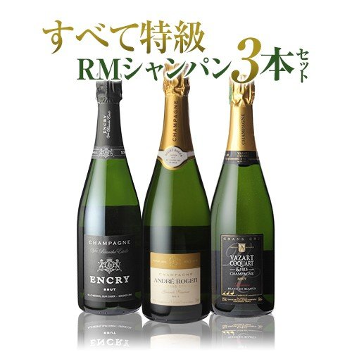 P+5%  送料無料 すべて特級 グランクリュRMシャンパン3本セット 第3弾 シャンパーニュ シャンパン セット アイ メニル シュイィ