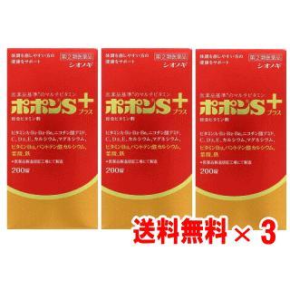 送料無料 塩野義製薬 ポポンSプラス 200錠×3個セット 2 第 類医薬品 年間定番 完売