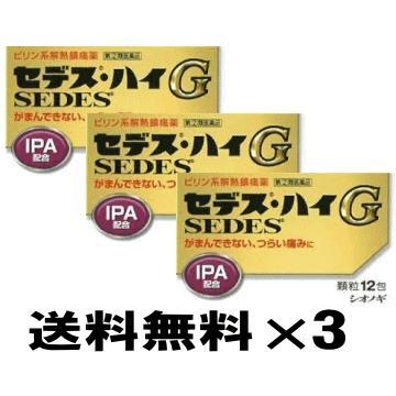 送料無料 セデスハイG 国内正規品 12包×3個セット 第 2 公式 クリックポスト 類医薬品