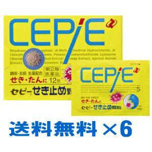 第 2 類医薬品 賜物 ゼリア新薬 セピーせき止め顆粒 マーケット クリックポスト 12包×6個セット