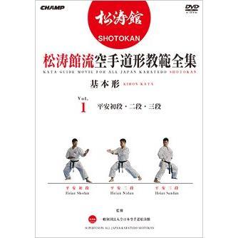 松涛館流空手道形教範全集「基本形」 Vol.1 (DVD)|champonline