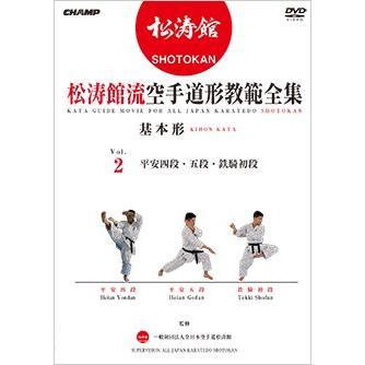 松涛館流空手道形教範全集「基本形」 Vol.2 (DVD) champonline