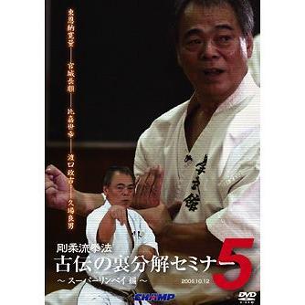 剛柔流拳法 古伝の裏分解セミナー5 時間指定不可 セール DVD 〜スーパーリンペイ編〜