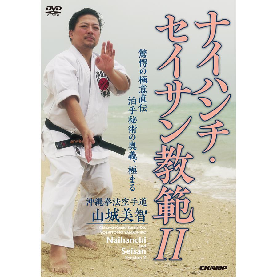 沖縄拳法空手道 山城美智 ナイハンチ・セイサン教範 2 (DVD)|champonline
