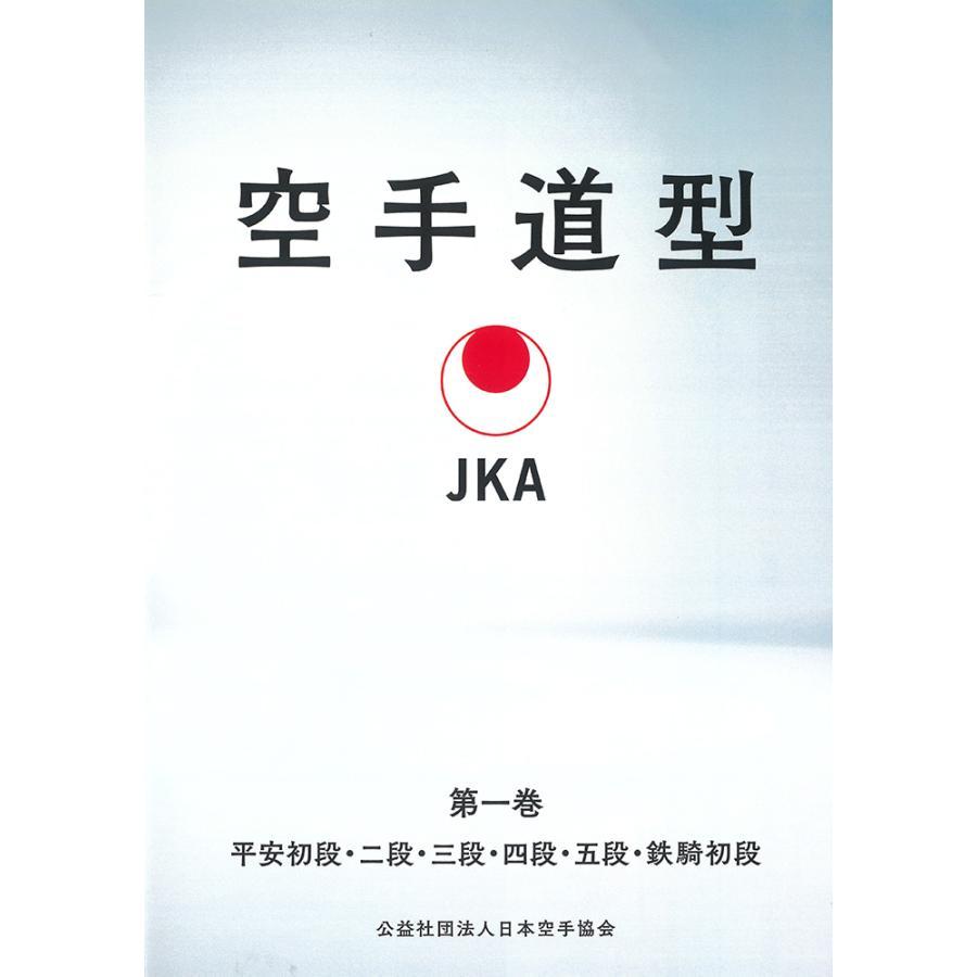 日本空手協会 空手道型 第一巻 (DVD)|champonline