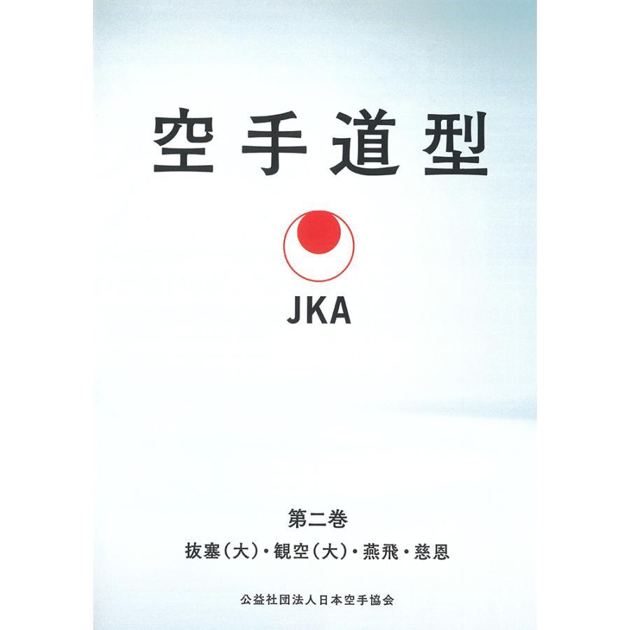 日本空手協会 日本正規代理店品 空手道型 第二巻 訳あり DVD