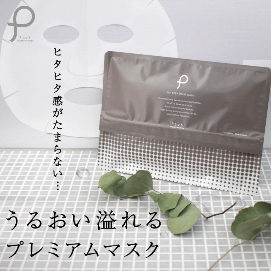 プリュ (ルイール) パック シートマスク 化粧水 20枚入 / EGFディープモイストマスク コラーゲン ヒアルロン酸 セラミド 配合 (|chan-gaba