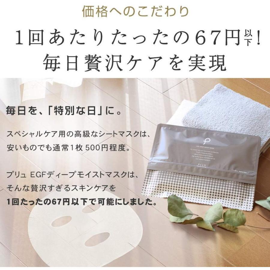 プリュ (ルイール) パック シートマスク 化粧水 20枚入 / EGFディープモイストマスク コラーゲン ヒアルロン酸 セラミド 配合 (|chan-gaba|10