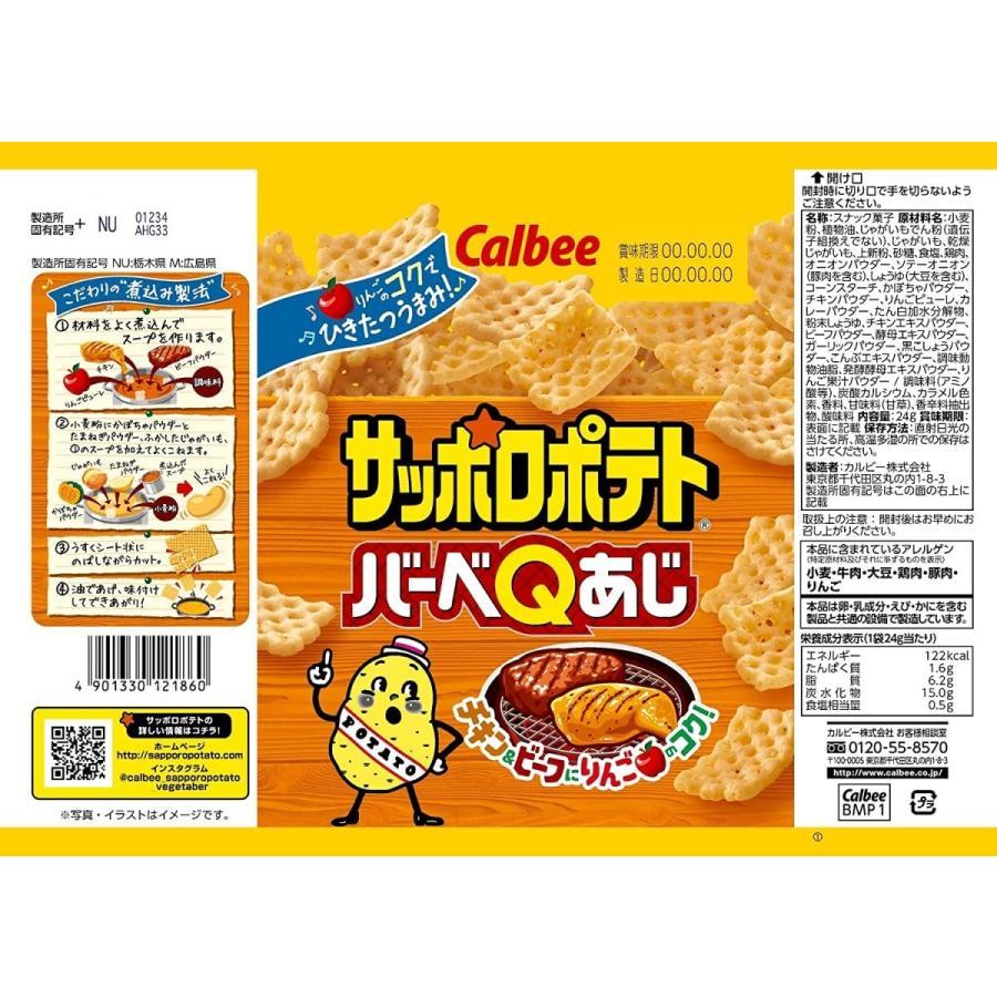 カルビー サッポロポテト バーベQあじ 24g × 24袋|chan-gaba|06