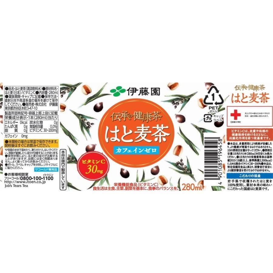 伊藤園 伝承の健康茶 はと麦茶 280ml×24本