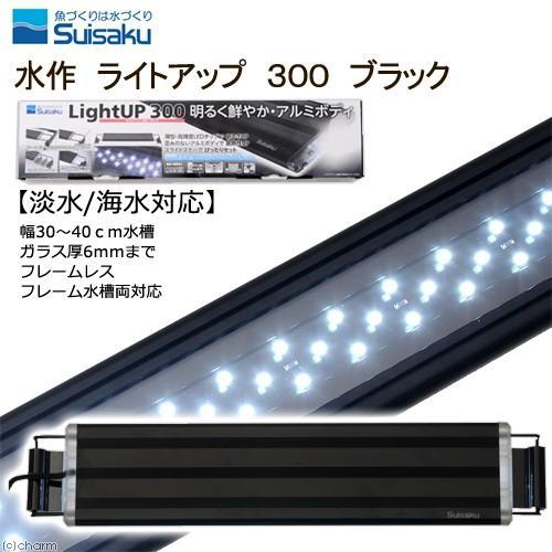 水作 ライトアップ 300 30cm水槽用照明 激安卸販売新品 信頼 ブラック ライト