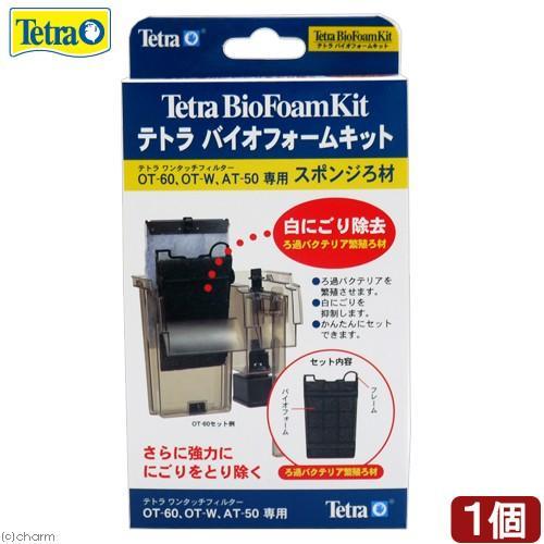 テトラ バイオフォームキット OT(50/W)、AT(50/60/75W)専用 スポンジろ材 - impexco.be