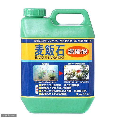 ソネケミファ お金を節約 麦飯石濃縮液 半額 2リットル