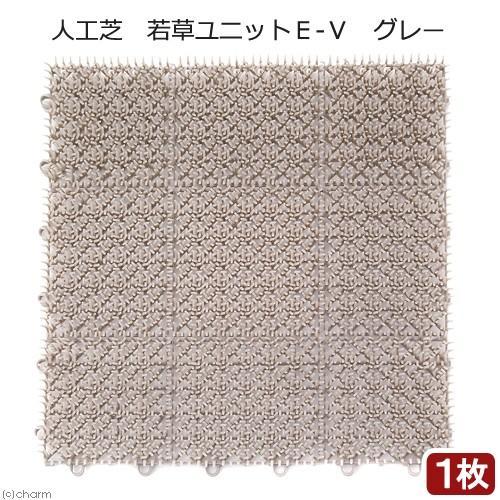 人工芝 人気商品 若草ユニットE-V 最安値に挑戦 グレー 1枚
