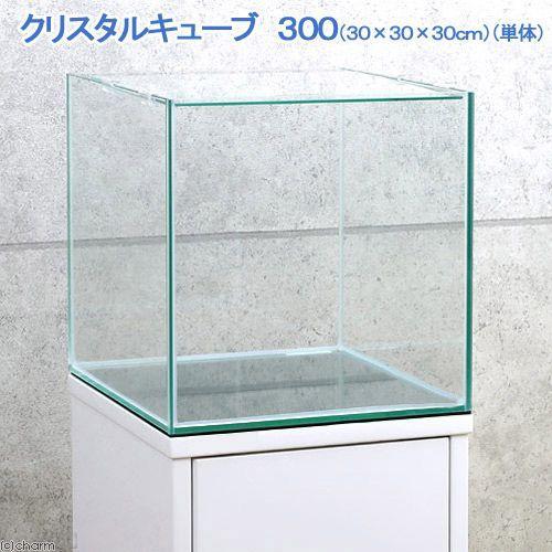 コトブキ工芸 kotobuki クリスタルキューブ300 30×30×30cm お気に入 お一人様2点限り レグラス 全国どこでも送料無料 単体 30cm水槽