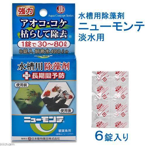 日本動物薬品 超目玉 ニチドウ 水槽用除藻剤 6錠入り 定価の67%OFF 淡水用 ニューモンテ
