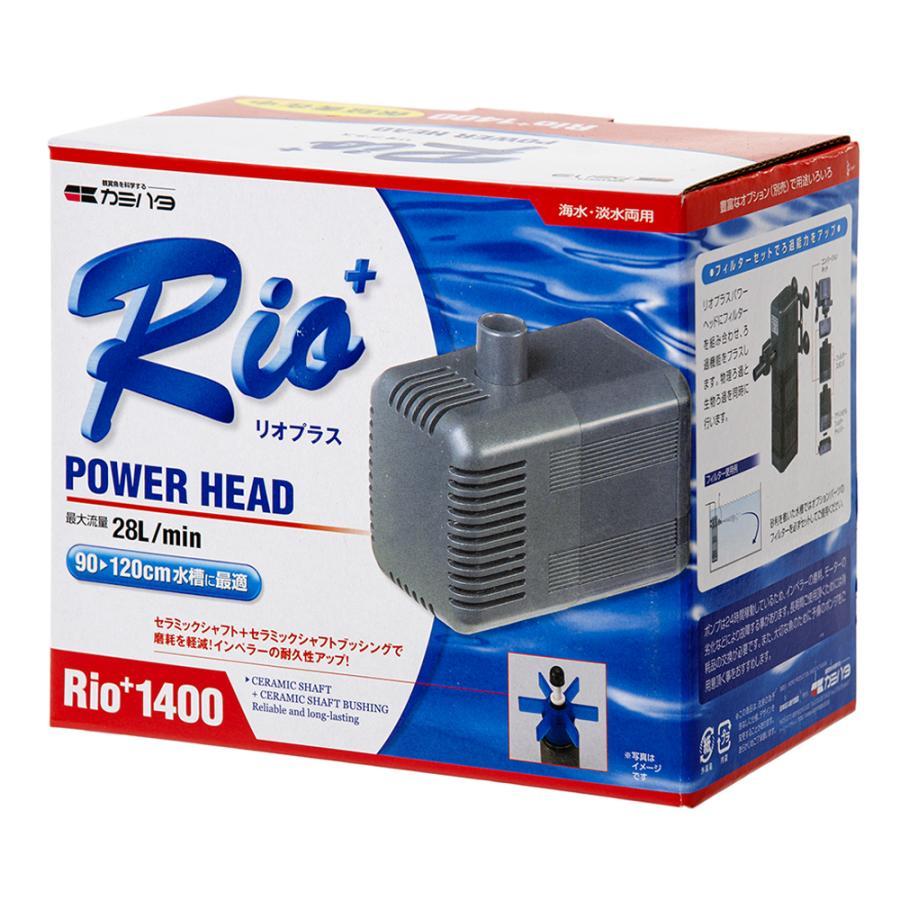 60Hz カミハタ Rio 贈り物 バースデー 記念日 ギフト 贈物 お勧め 通販 リオプラス 1400 西日本用 分 流量28リットル