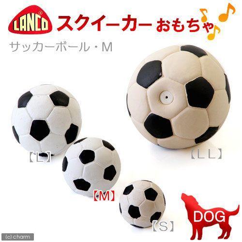 LANCO サッカーボール M 人気商品 公式ショップ 犬 犬用おもちゃ