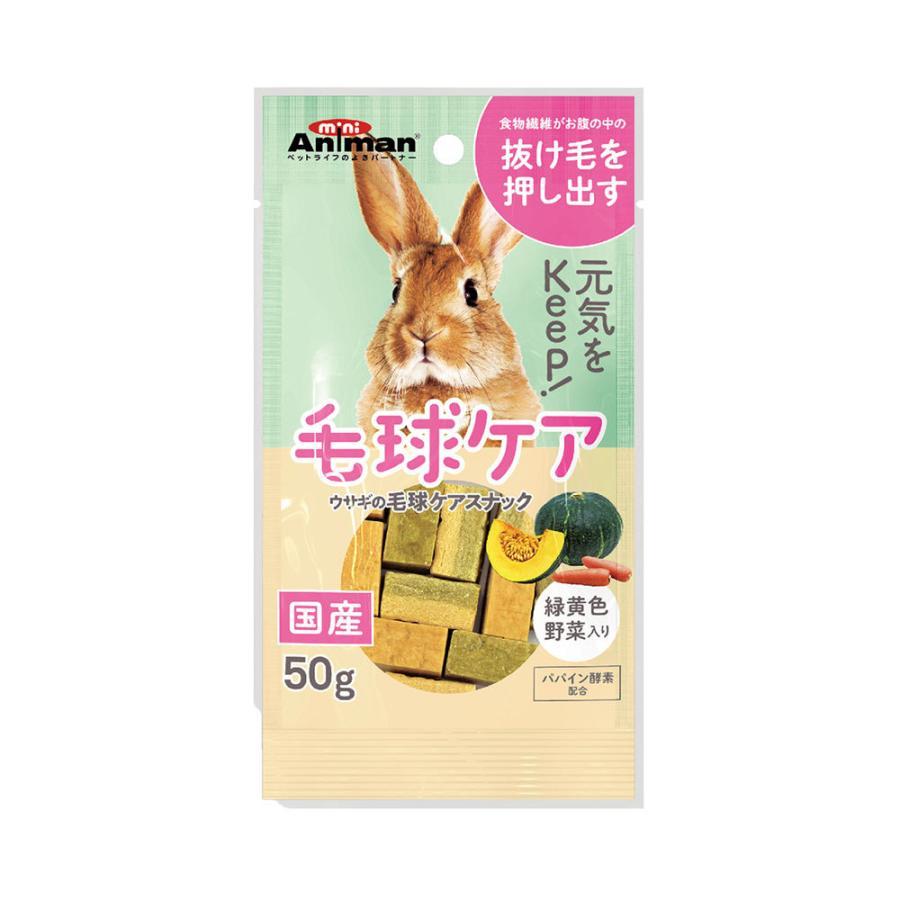 ミニアニマン ウサギの毛球ケアスナック 50g ドギーマン うさぎ おやつ 推奨 70%OFFアウトレット