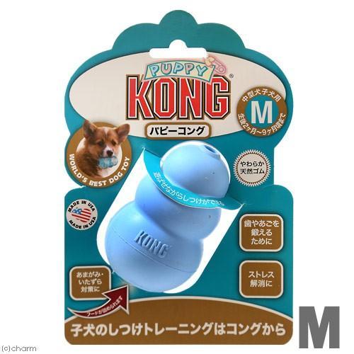 パピーコング M 犬 最新 しつけ 知育 犬用おもちゃ 新色追加