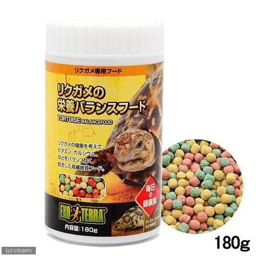 GEX エキゾテラ セール品 割り引き リクガメの栄養バランスフード 180g 餌 エサ 高繊維質 リクガメ用