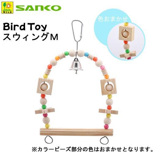 大放出セール 三晃商会 SANKO バードトイ レビューを書けば送料当店負担 スイング ブランコ 鳥 M おもちゃ